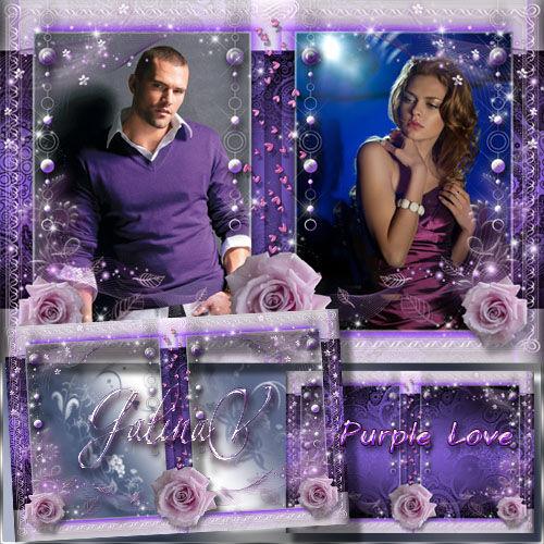 Романтическая рамка на два фото — Пурпурная любовь