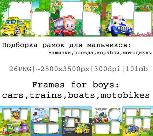 Детские рамки для оформления фотографий с машинками (для мальчика)