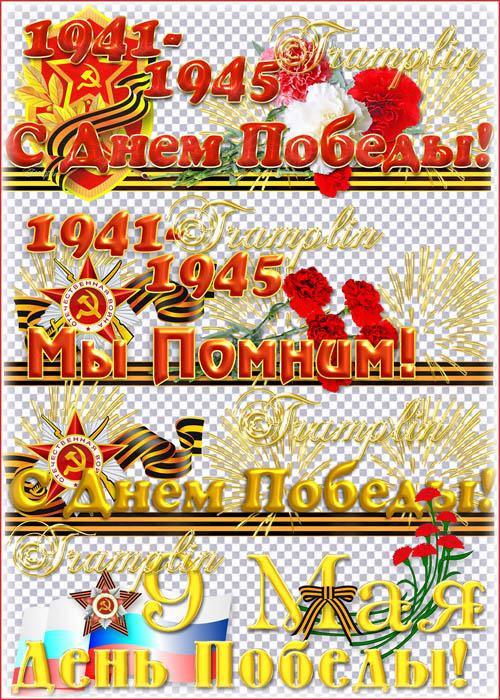 Праздничный wordart ко Дню Победы