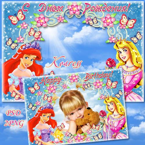 Многослойная рамка для фото девочек - В День Рождения подарки мне принцессы ...