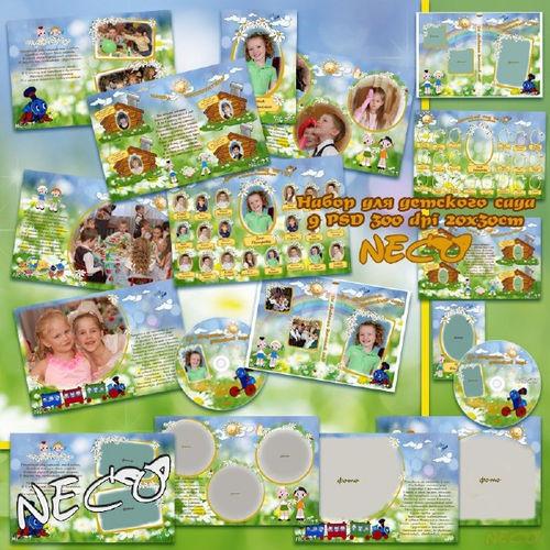 Виньетки и шаблоны для детского сада в формате PSD - Паровозик из Ромашково