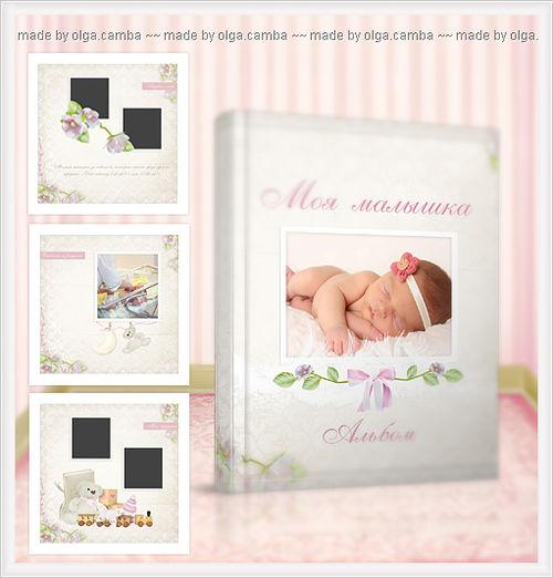 Фотоальбом для оформления первых дней жизни новорожденной девочки