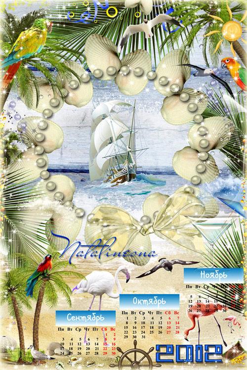 Рамка-календарь – Воспоминания о Море