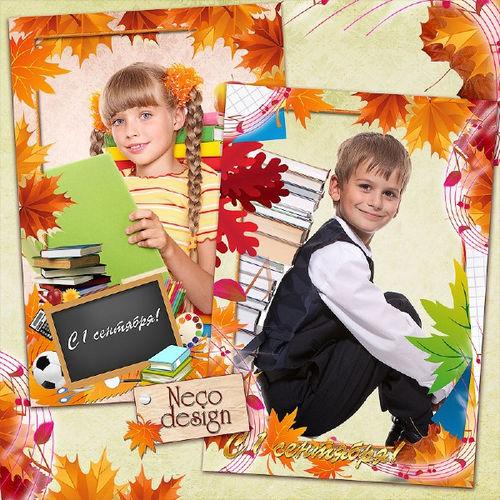 Осенние школьные рамки для 1 сентября - Идём в школу
