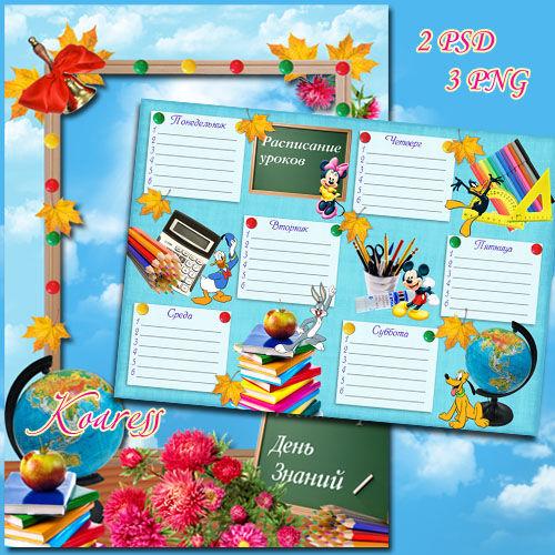 Рамка для фото и расписание уроков с персонажами мультфильмов Диснея - 1 се ...