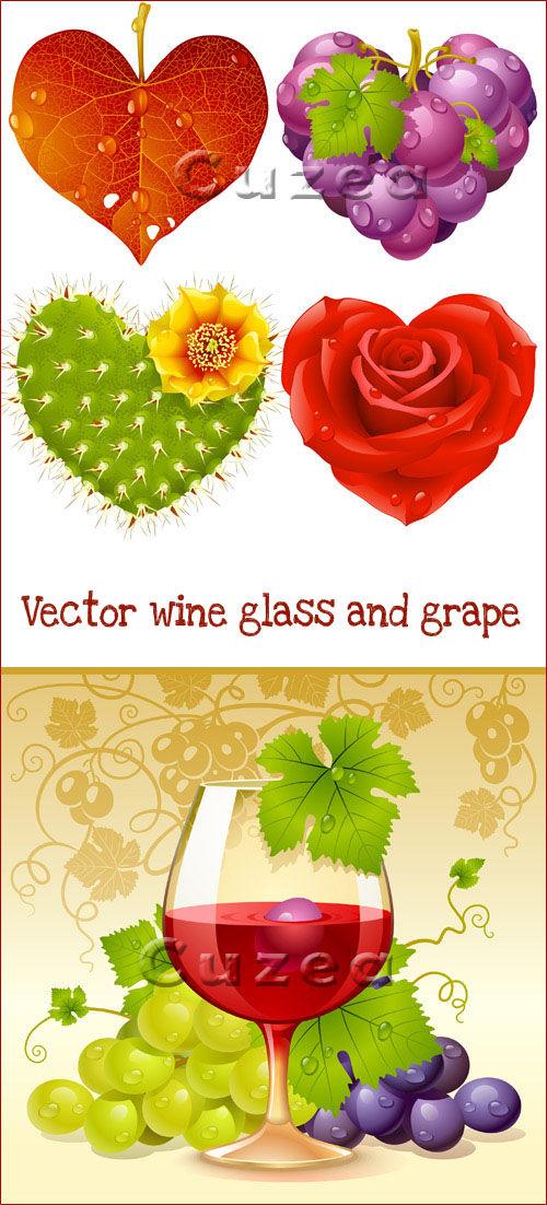 Векторный клипарт вино и виноград