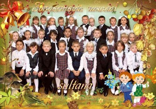 Рамка для оформления общей школьной фотографии - Осень - начало учебного го ...