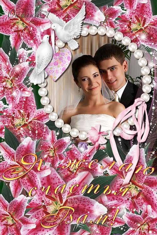 Cвадебная фоторамка с прекрасным лилиями - Я желаю вам счастья
