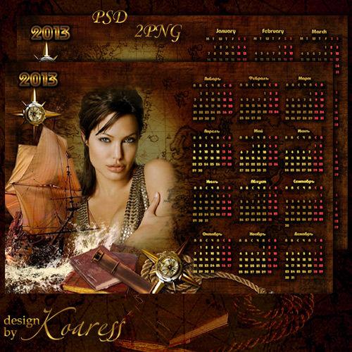 Календарь-рамка для фотошопа на 2013 год - Ветер странствий