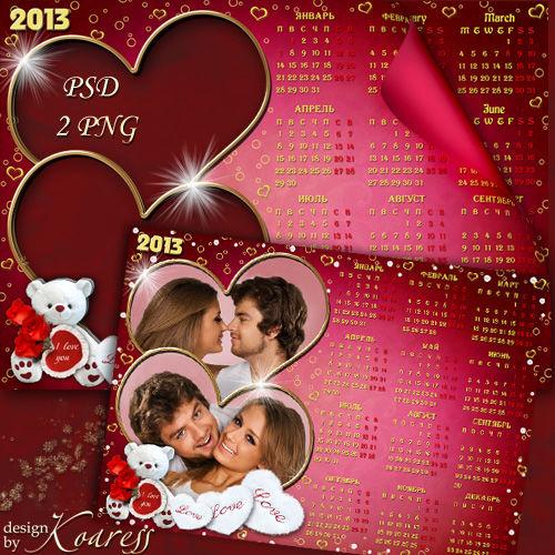 Романтический календарь-рамка на 2013 год