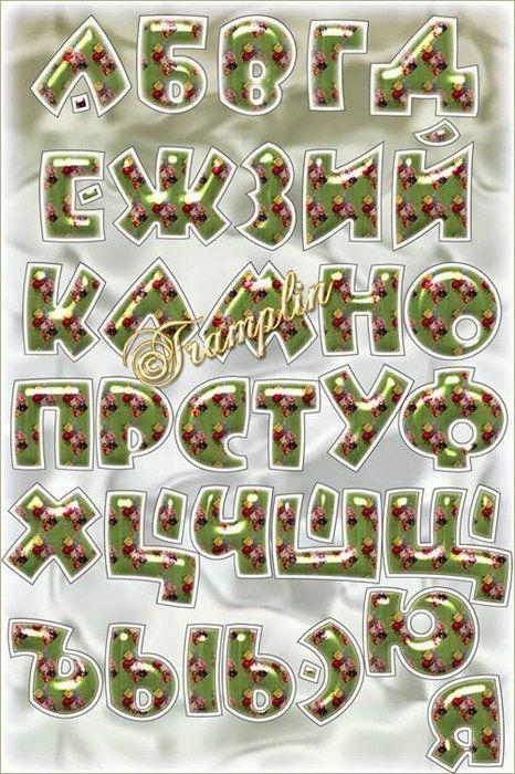 Русский алфавит розочками