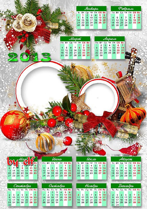 Календарь–рамка на 2013 год