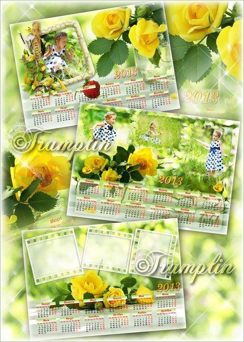 Календари-рамки на 2013 год с желтыми розами