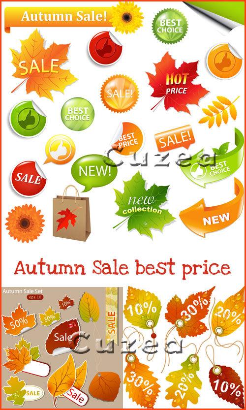 Осенняя распродажа - скидочные ценники, часть 3