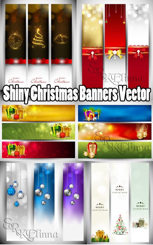 Блестящие рождественские баннеры в векторе / Shiny Christmas Banners Vector
