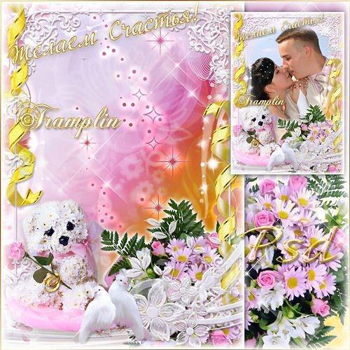 Нежная свадебная рамка