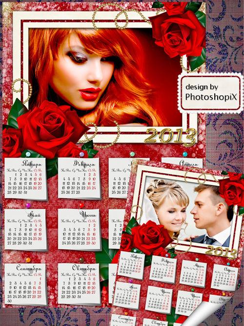 Настенный календарь на 2013 год