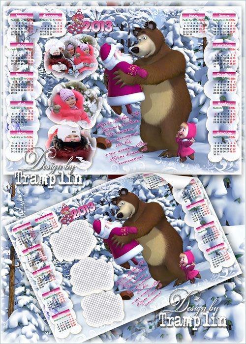 Новогодний календарь-рамка на 2013 год с Машей и Медведем
