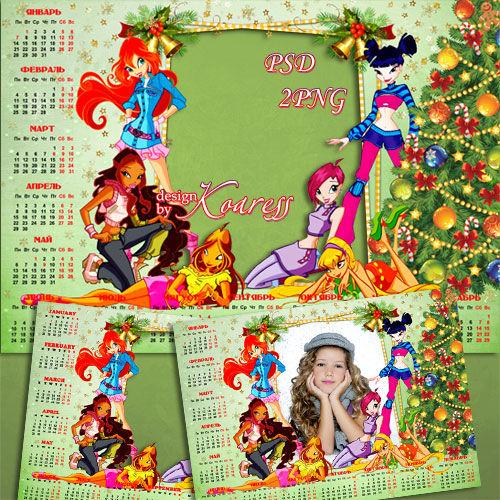 Календарь с рамкой для фото