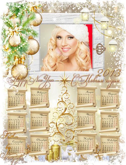 Новогодний Календарь рамка на 2013 год - Пусть каждый в этот Новый год cо с ...