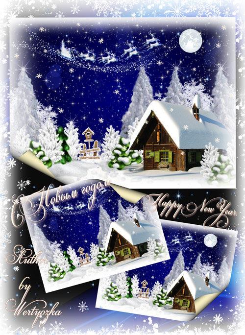 Рождество дарит искры волшебства - PSD Исходник для фотошопа