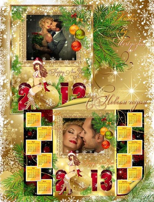 Календарь 2013 и Новогодняя Рамочка для фото  - Сказочный праздник Новый го ...