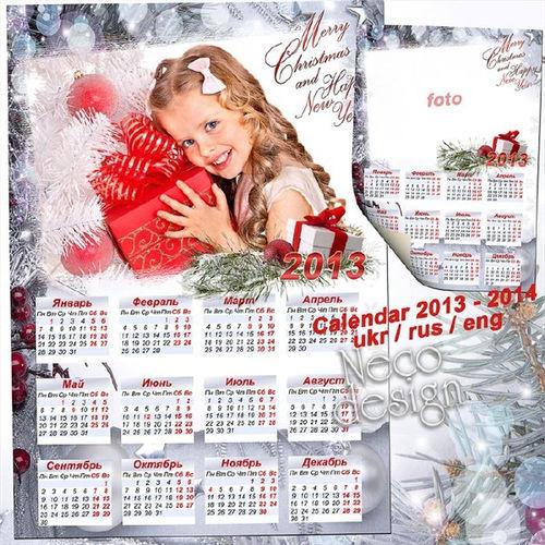 Календари к новому году с