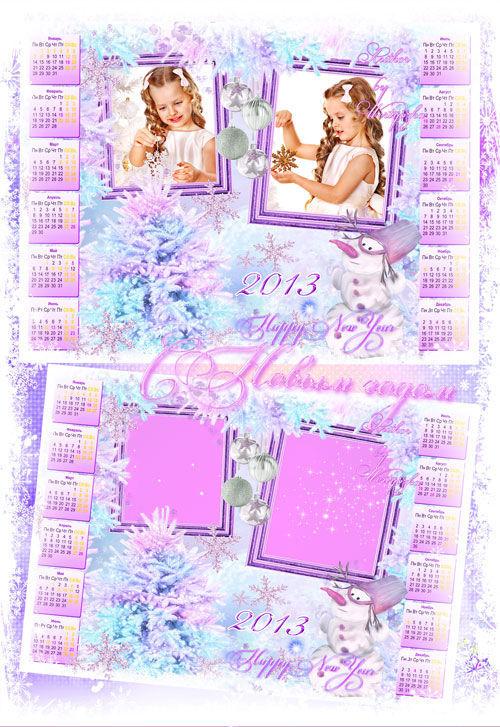 Новогодний Календарь-рамка на 2013 год в нежно сиреневых тонах с елкой и ми ...