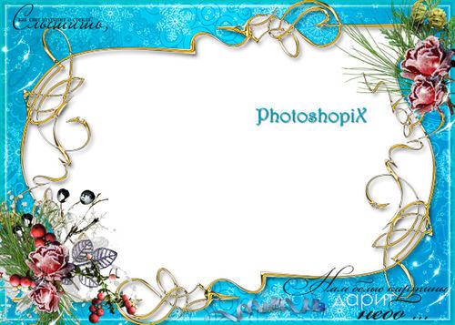 Зимняя фоторамка для фотошопа