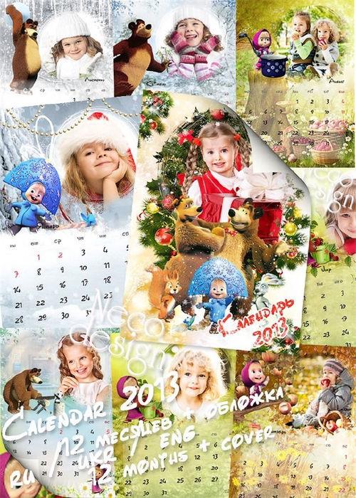 Перекидной календарь для детей с мультгероями Машей и Медведем