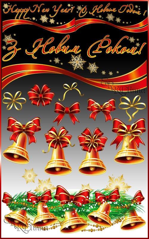 Новогодние колокольчики, бантики и надписи