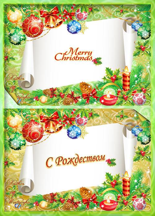 Льется чудный аромат от елки ведь скоро праздник Рождество - PSD Исходник