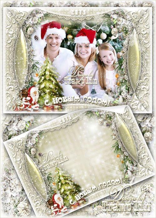 Многослойные открытки к новому году