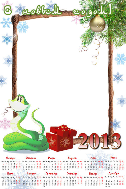 Календарь на 2013 год с символом года Змеей