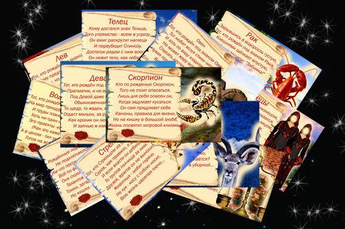 Картинки-эпиграммы на знаки Зодиака