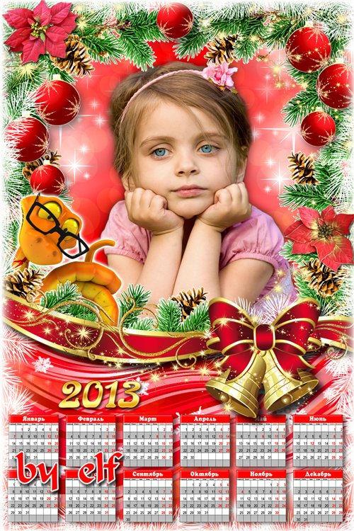 Календарь-рамка 2013