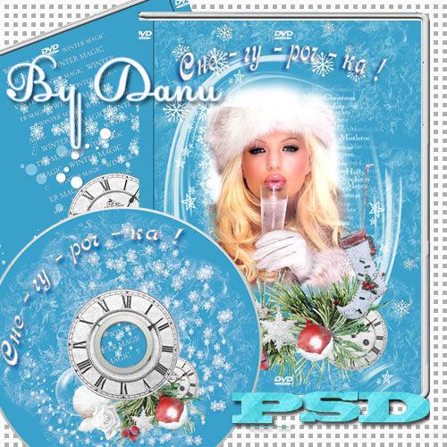 Зимний набор для DVD