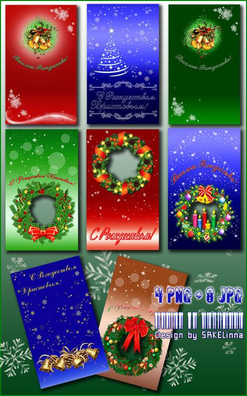 Поздравительные открытки с рождественскими веночками