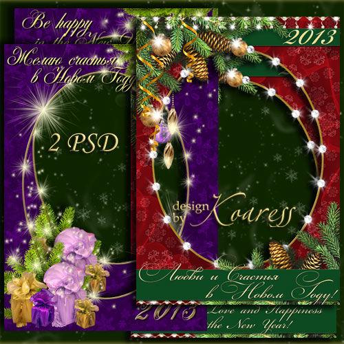 Две новогодние поздравительные рамки