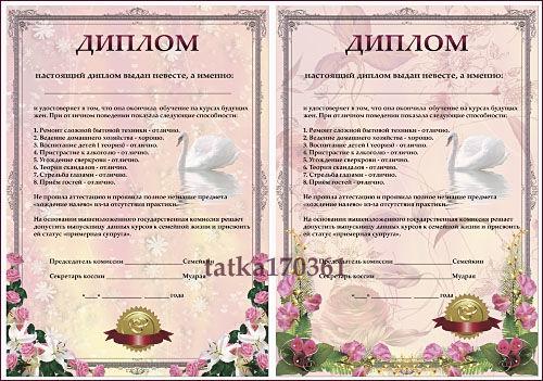 Диплом пенсионера шуточный образец распечатать ru дипломы и грамоты любым тиражом Вы можете диплом пенсионера шуточный образец распечатать купить дипломы и грамоты от 1 экземпляра благодарности часто
