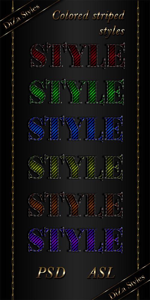 Цветные полосатые стили