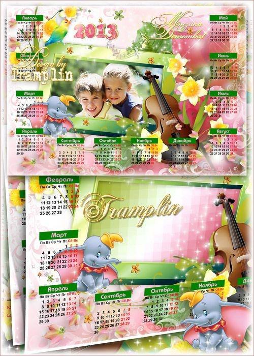 Многослойный детский календарь