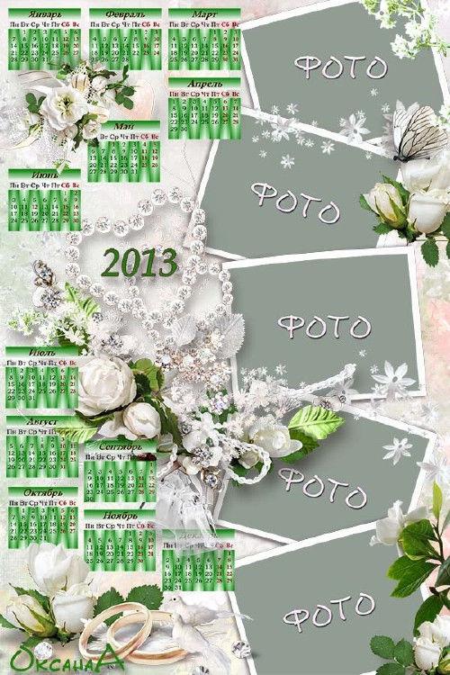 Свадебный календарь на 2013 год