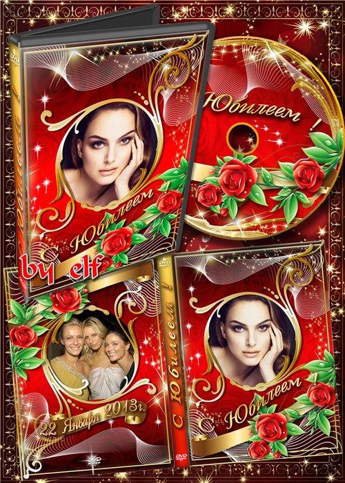 Праздничный набор для DVD видео