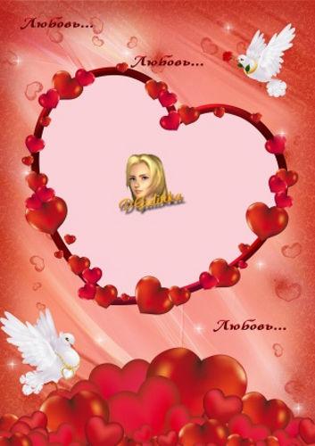 Романтическая рамка для оформления фото