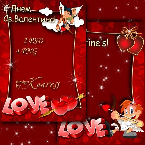 Романтические фоторамки к дню Всех Влюбленных