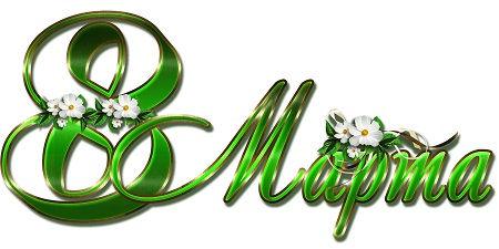 Надписи к Празднику 8 Марта