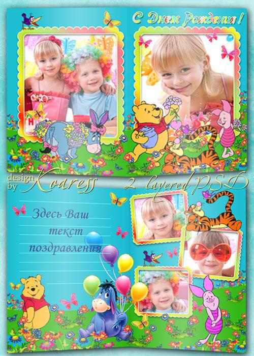 Детская поздравительная открытка с вырезами для фото - С Днем Рождения с пе ...