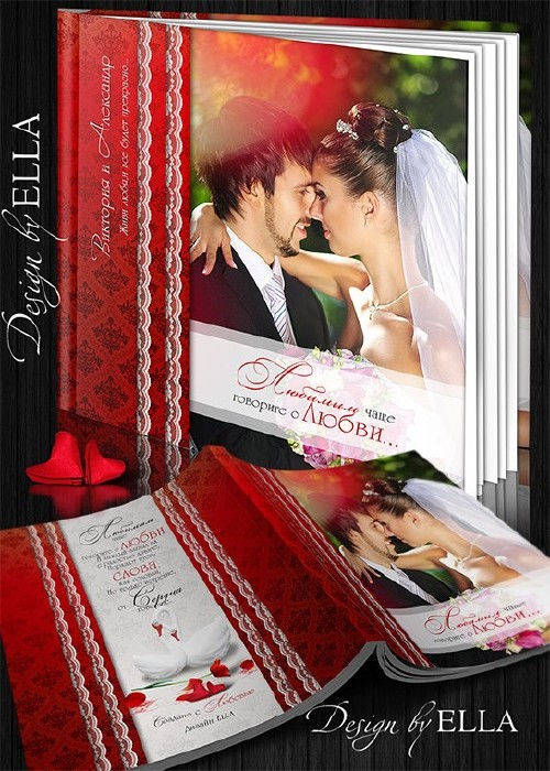Романтическая фотокнига в классическом стиле - Лебединая любовь