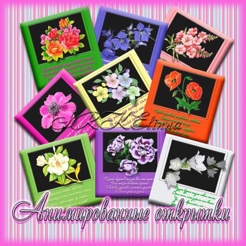Анимированные открытки с цветами и поздравлениями
